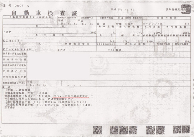 ディーゼル規制解除 (車検証).jpg